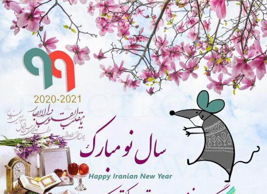تبریک سال نو 1399